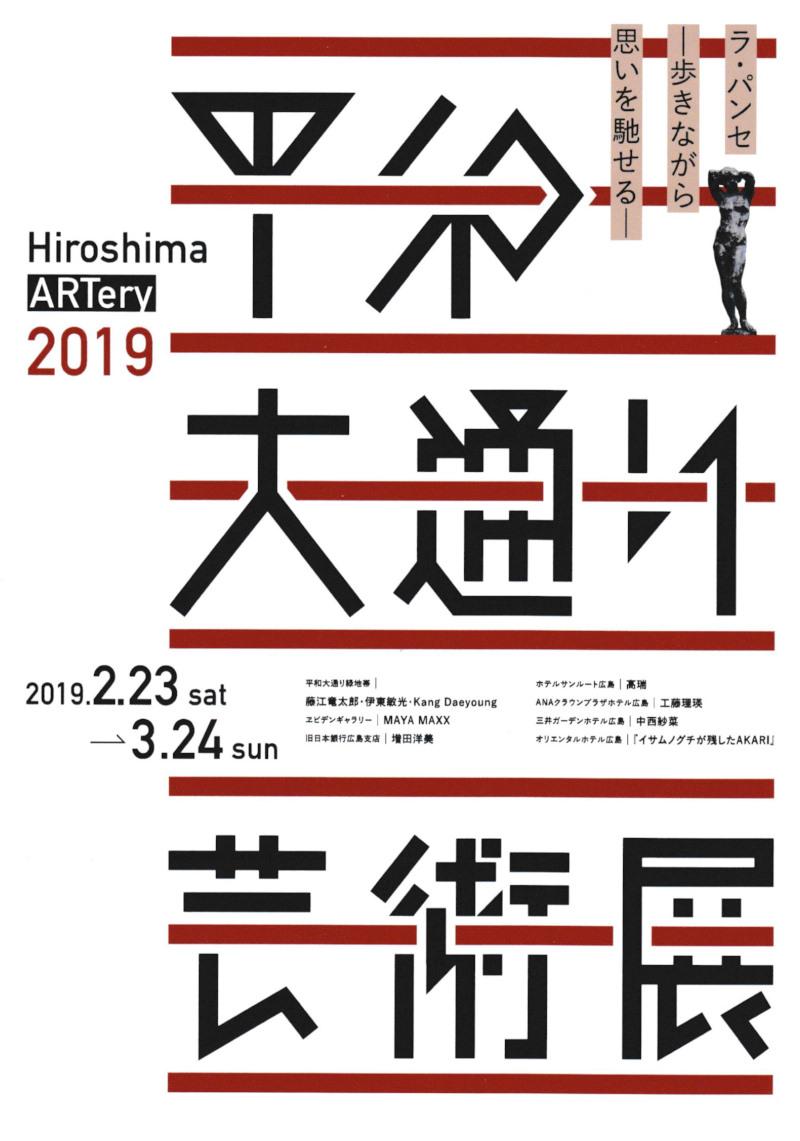 hiroshimaARTery1.jpg