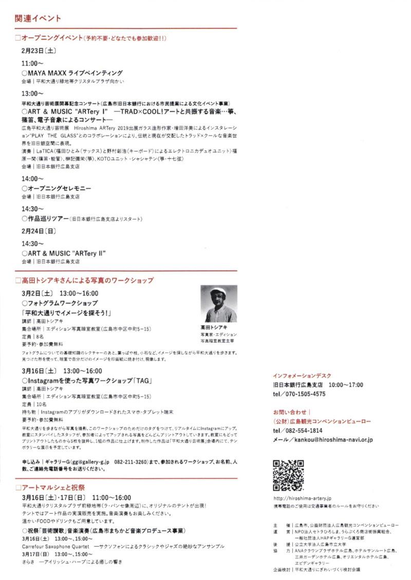 hiroshimaARTery2.jpg