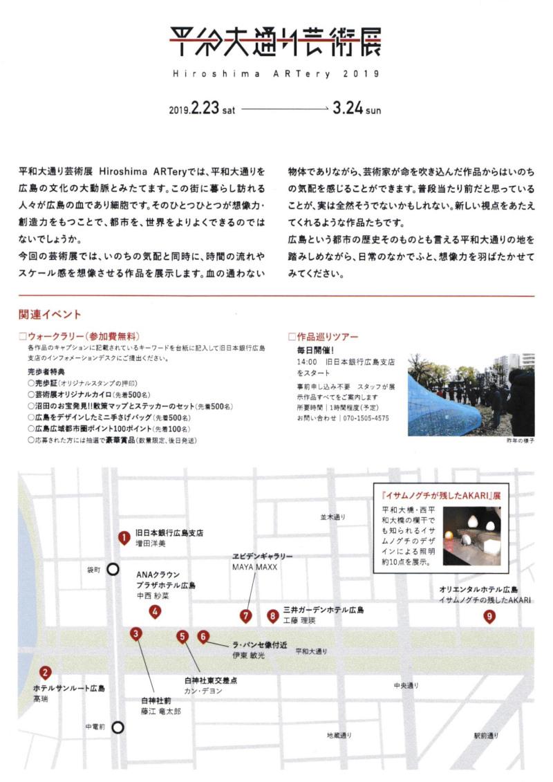 hiroshimaARTery3.jpg