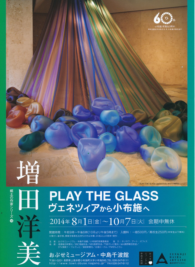 playtheglass_obuse1.jpg